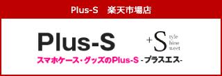 Plus-S 楽天市場店