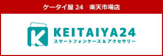 ケータイ屋24楽天店