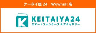 ケータイ屋24Wowma!店