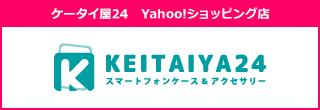 ケータイ屋24 Yahoo!ショッピング店